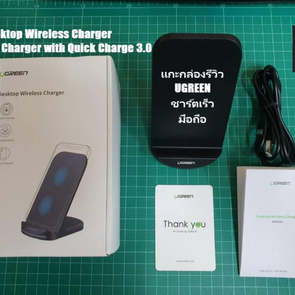 รีวิวแกะกล่อง UGREEN Desktop Wireless Charge ที่ชาร์จแบบไร้สายชาร์จแบตเตอรี่โทรศัพท์