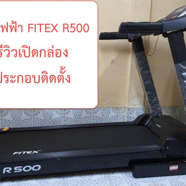 ลู่วิ่งไฟฟ้า FITEX R500 รีวิวแกะกล่อง ประกอบ